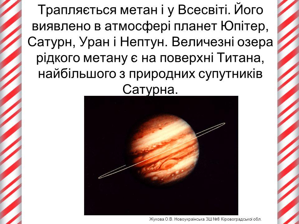 Трапляється метан і у Всесвіті. Його виявлено в атмосфері планет Юпітер, Сатурн, Уран і Нептун. Величезні озера рідкого метану є на поверхні Титана, н