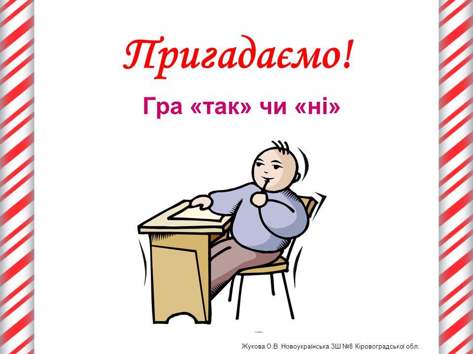 Пригадаємо! Гра «так» чи «ні» Жукова О.В. Новоукраїнська ЗШ №8 Кіровоградської обл.