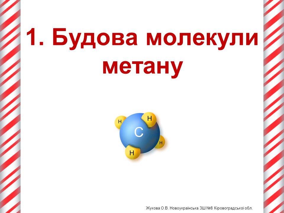 1. Будова молекули метану Жукова О.В. Новоукраїнська ЗШ №8 Кіровоградської обл.