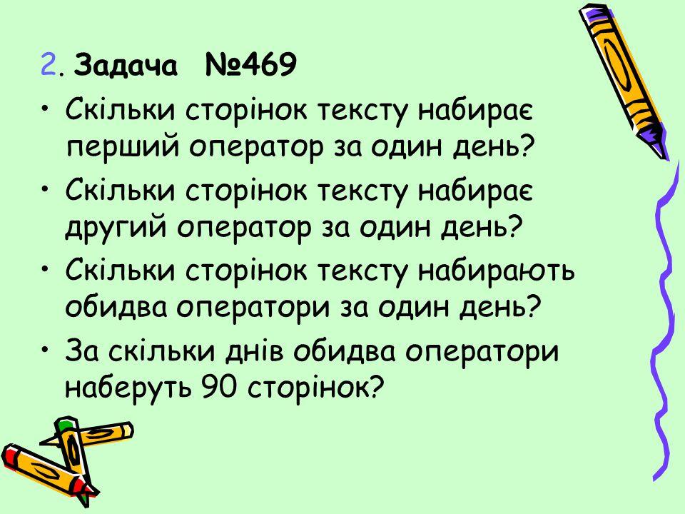 Робота з підручником 1.Розв язування виразів (№468)