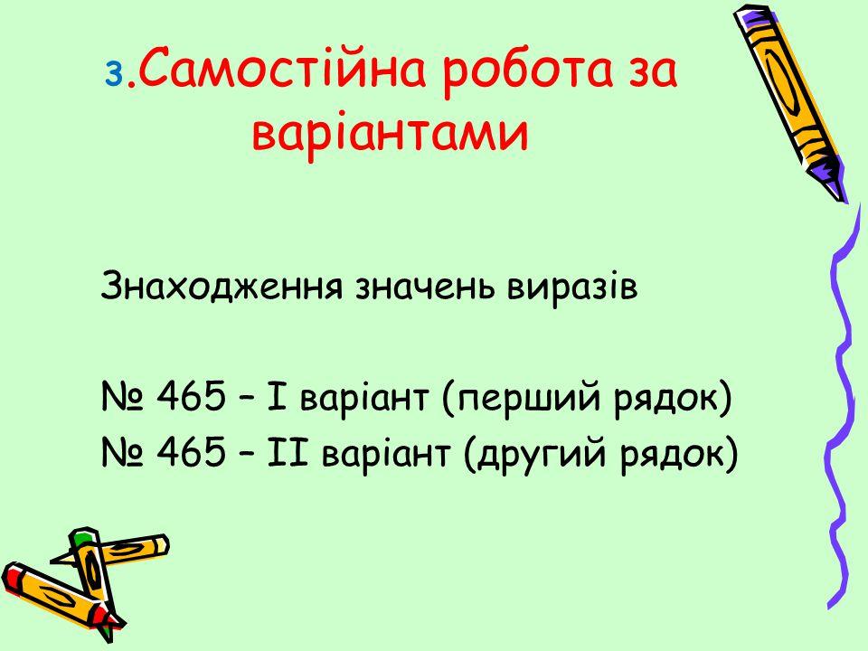 2. Задача №469 Скільки сторінок тексту набирає перший оператор за один день.