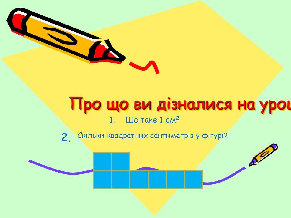 3.Самостійна робота за варіантами Знаходження значень виразів № 465 – І варіант (перший рядок) № 465 – ІІ варіант (другий рядок)