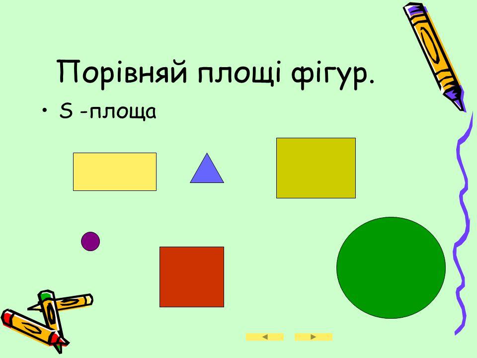 Площа -це внутрішня частина будь- якої геометричної фігури.