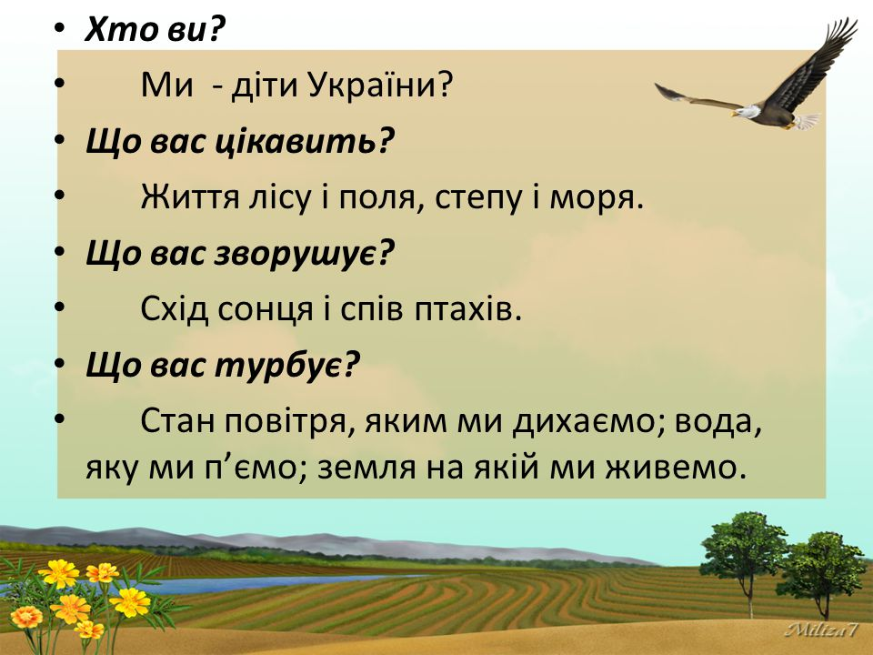 Хто ви.Ми - діти України. Що вас цікавить. Життя лісу і поля, степу і моря.