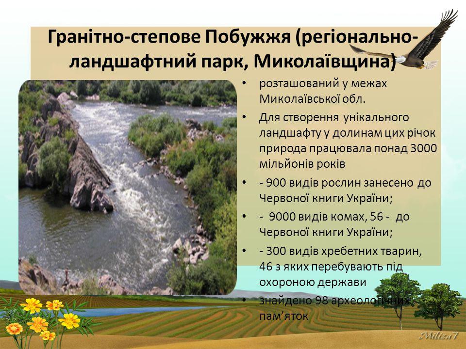 Гранітно-степове Побужжя (регіонально- ландшафтний парк, Миколаївщина) розташований у межах Миколаївської обл.