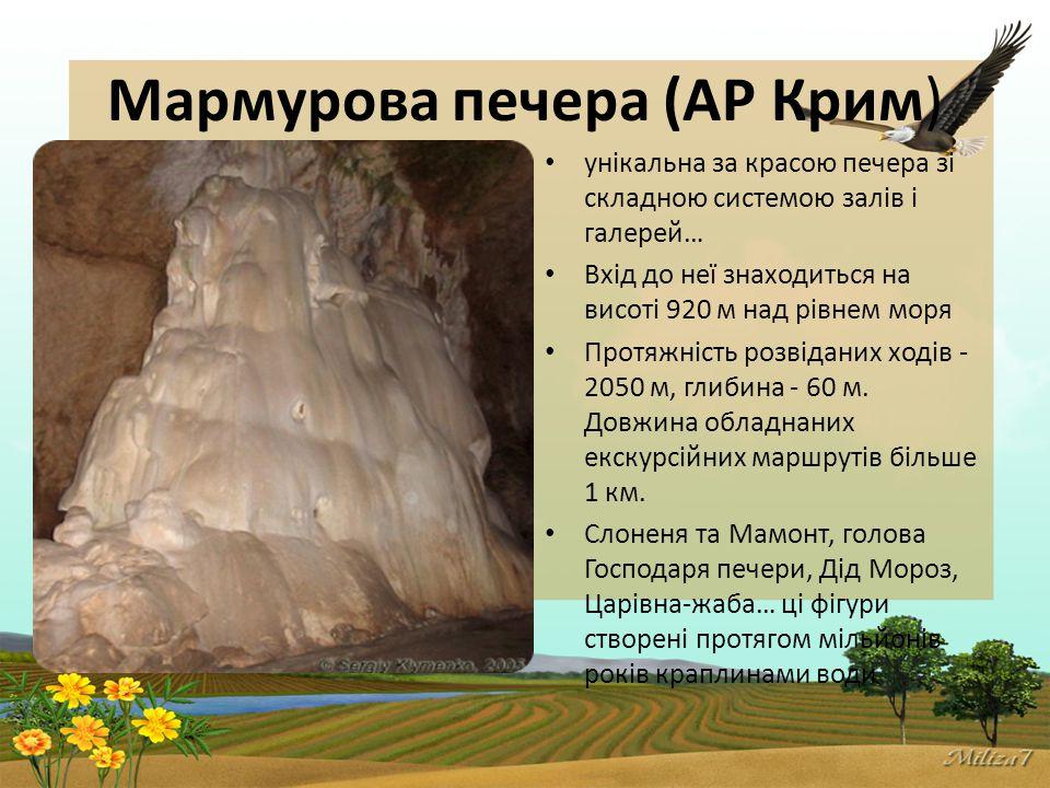 Мармурова печера (АР Крим) унікальна за красою печера зі складною системою залів і галерей… Вхід до неї знаходиться на висоті 920 м над рівнем моря Протяжність розвіданих ходів - 2050 м, глибина - 60 м.