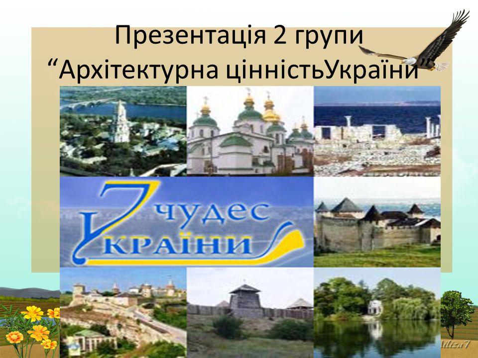 Презентація 2 групи Архітектурна цінністьУкраїни