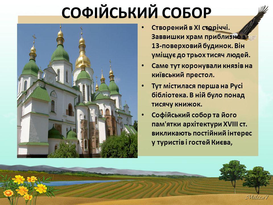СОФІЙСЬКИЙ СОБОР Створений в XI сторіччі.Заввишки храм приблизно з 13-поверховий будинок.