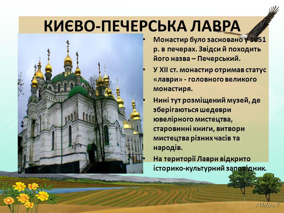 КИЄВО-ПЕЧЕРСЬКА ЛАВРА Монастир було засновано у 1051 р.