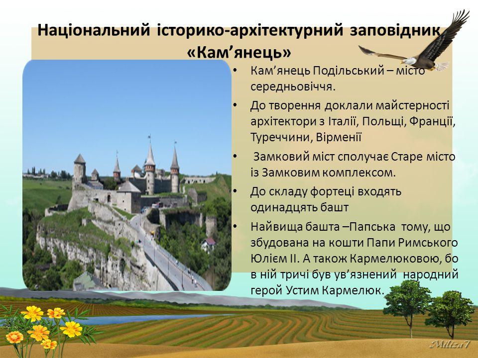 Національний історико-архітектурний заповідник «Кам'янець» Кам'янець Подільський – місто середньовіччя.