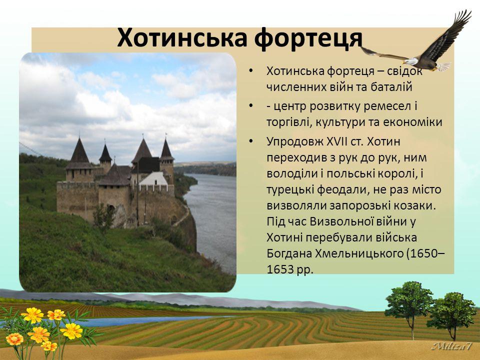 Хотинська фортеця Хотинська фортеця – свідок численних війн та баталій - центр розвитку ремесел і торгівлі, культури та економіки Упродовж XVII ст.