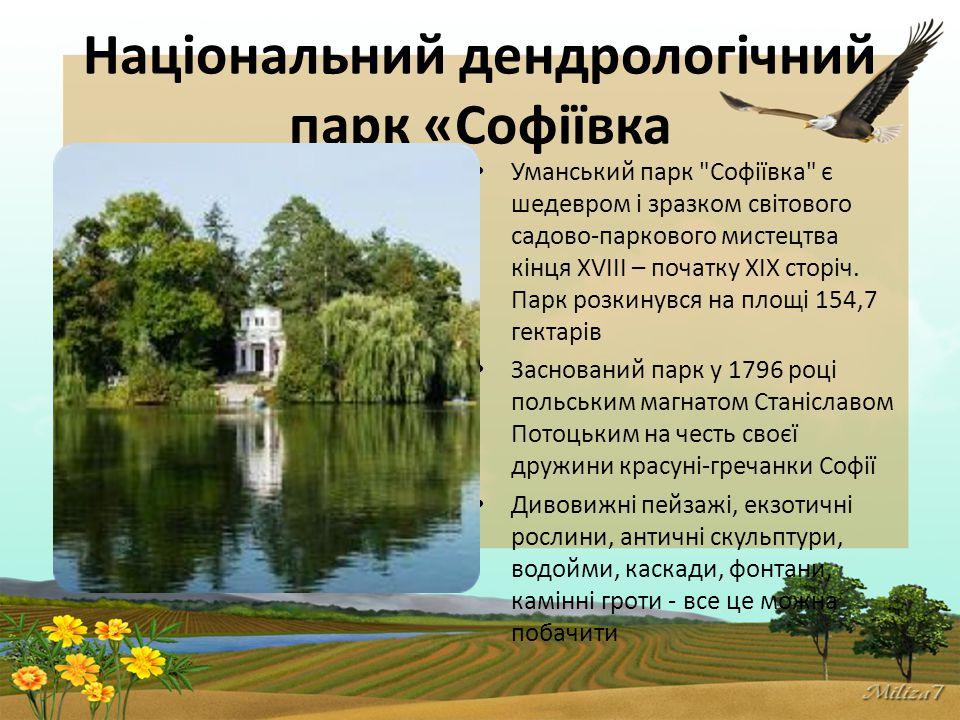 Національний дендрологічний парк «Софіївка Уманський парк Софіївка є шедевром і зразком світового садово-паркового мистецтва кінця XVIII – початку XIX сторіч.