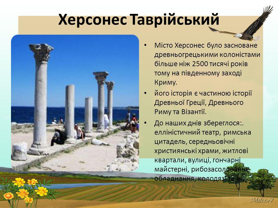 Херсонес Таврійський Місто Херсонес було засноване древньогрецькими колоністами більше ніж 2500 тисячі років тому на південному заході Криму.