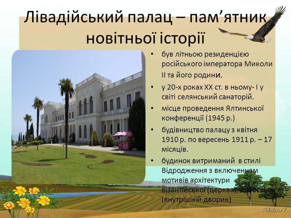 Лівадійський палац – пам'ятник новітньої історії був літньою резиденцією російського імператора Миколи II та його родин и.