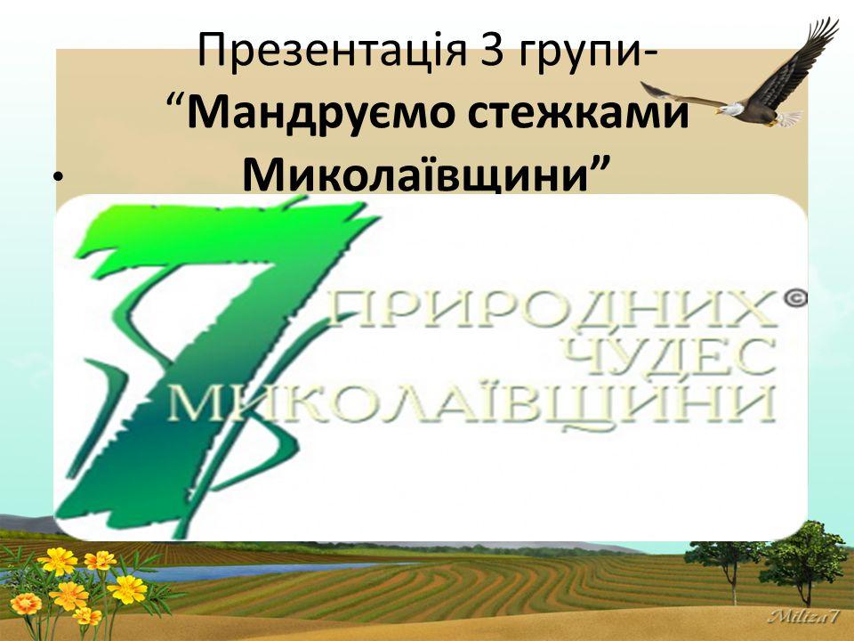 Презентація 3 групи- Мандруємо стежками Миколаївщини