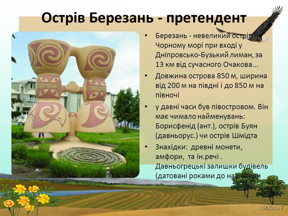 Острів Березань - претендент Березань - невеликий острів на Чорному морі при вході у Дніпровсько-Бузький лиман, за 13 км від сучасного Очакова...