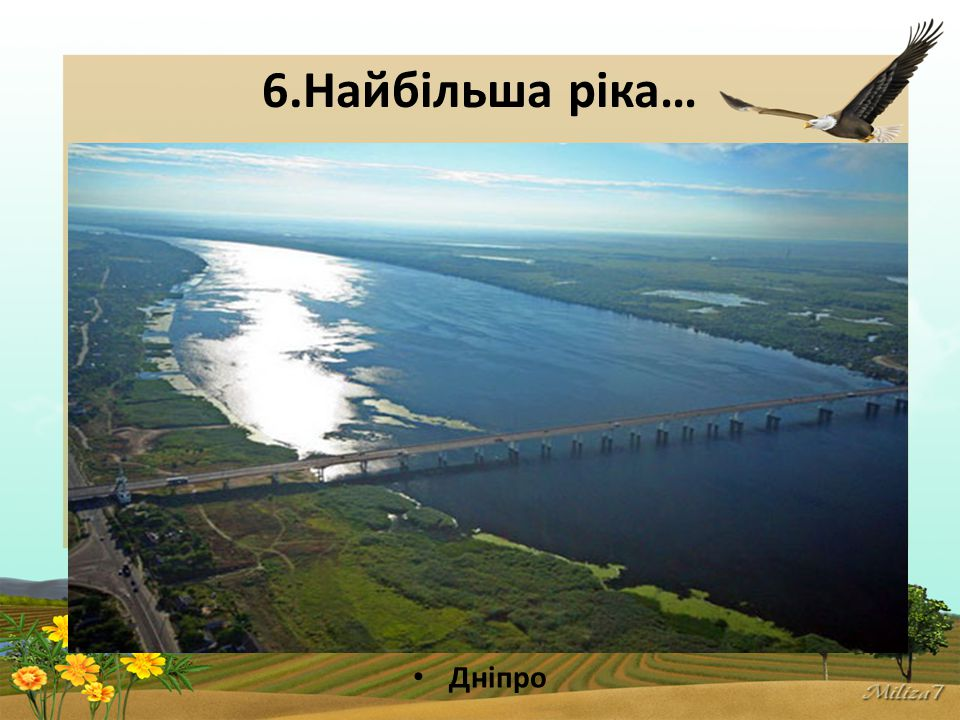6.Найбільша ріка… Дніпро