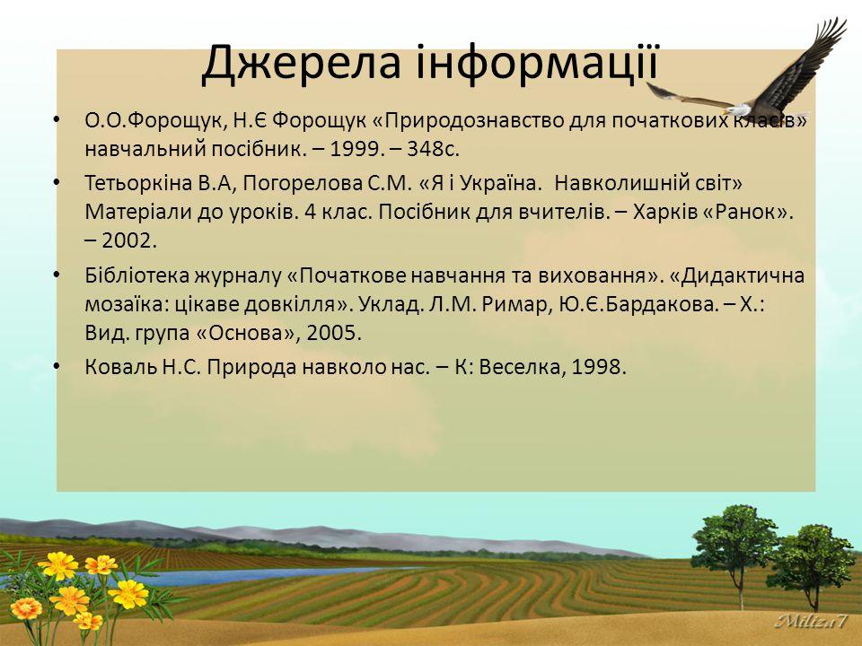 Джерела інформації О.О.Форощук, Н.Є Форощук «Природознавство для початкових класів» навчальний посібник.