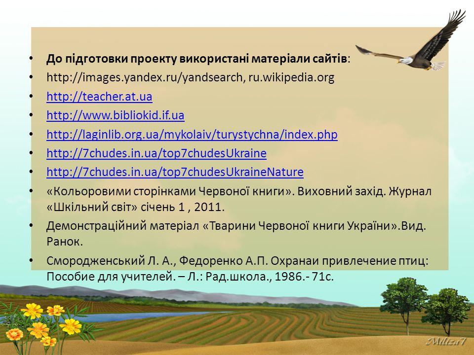 До підготовки проекту використані матеріали сайтів: http://images.yandex.ru/yandsearch, ru.wikipedia.org http://teacher.at.ua http://www.bibliokid.if.ua http://laginlib.org.ua/mykolaiv/turystychna/index.php http://7chudes.in.ua/top7chudesUkraine http://7chudes.in.ua/top7chudesUkraineNature «Кольоровими сторінками Червоної книги».