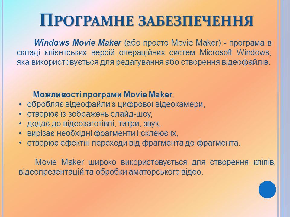 Windows Movie Maker (або просто Movie Maker) - програма в складі клієнтських версій операційних систем Microsoft Windows, яка використовується для редагування або створення відеофайлів.