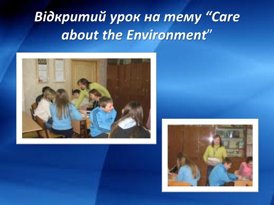 Відкритий урок на тему Care about the Environment Відкритий урок на тему Care about the Environment