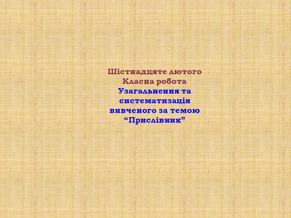 """Шістнадцяте лютого Класна робота Узагальнення та систематизація вивченого за темою """"Прислівник"""""""