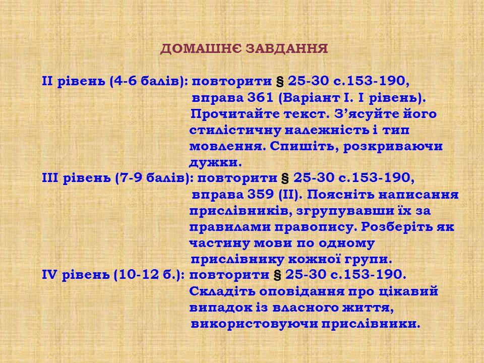 ІІ рівень (4-6 балів): повторити § 25-30 с.153-190, вправа 361 (Варіант І. І рівень). Прочитайте текст. З'ясуйте його стилістичну належність і тип мов