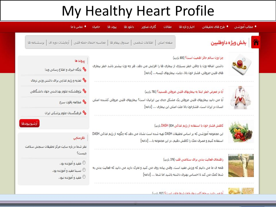 My Healthy Heart Profile