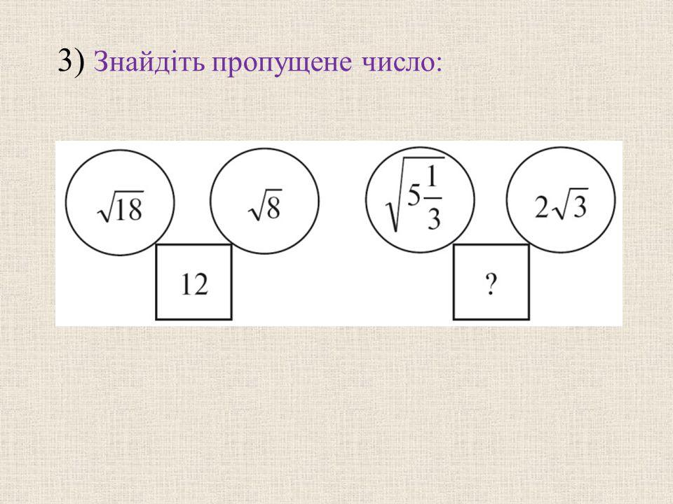 3) Знайдiть пропущене число:
