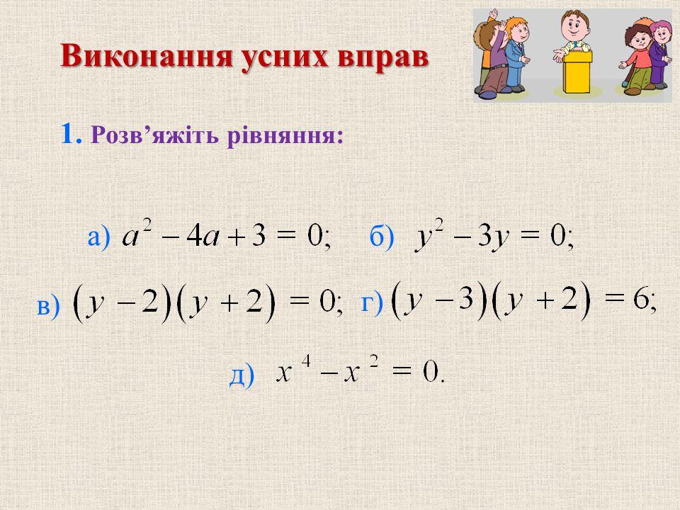 1. Розв'яжiть рiвняння: б) в) г) д) Виконання усних вправ а)