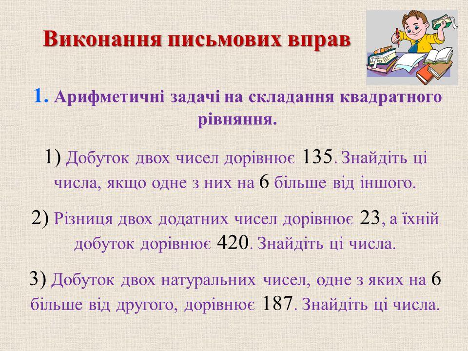 1) Добуток двох чисел дорiвнює 135. Знайдiть цi числа, якщо одне з них на 6 бiльше вiд iншого.