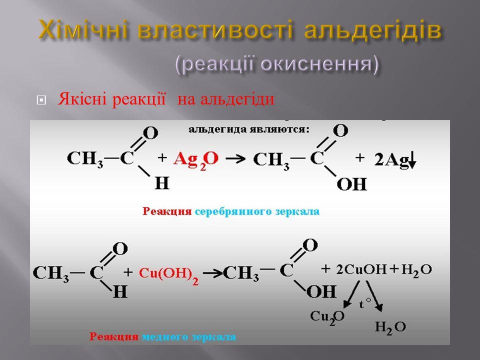  Якісні реакції на альдегіди