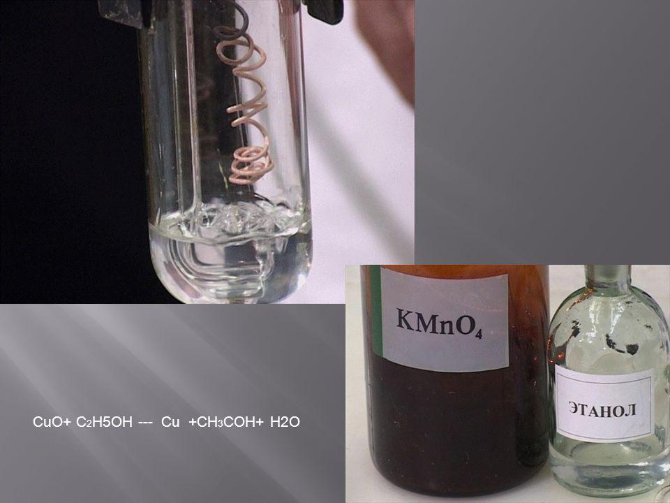 CuO+ C 2 H5OH --- Cu +CH 3 COH+ H2O