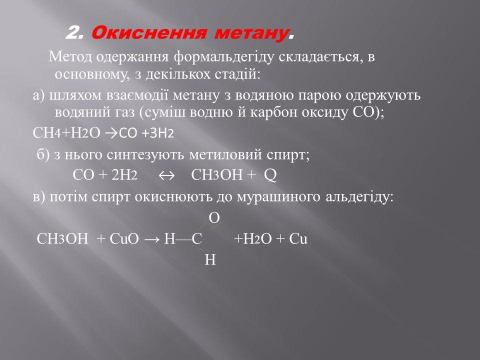 2. Окиснення метану. Метод одержання формальдегіду складається, в основному, з декількох стадій : а ) шляхом взаємодії метану з водяною парою одержуют