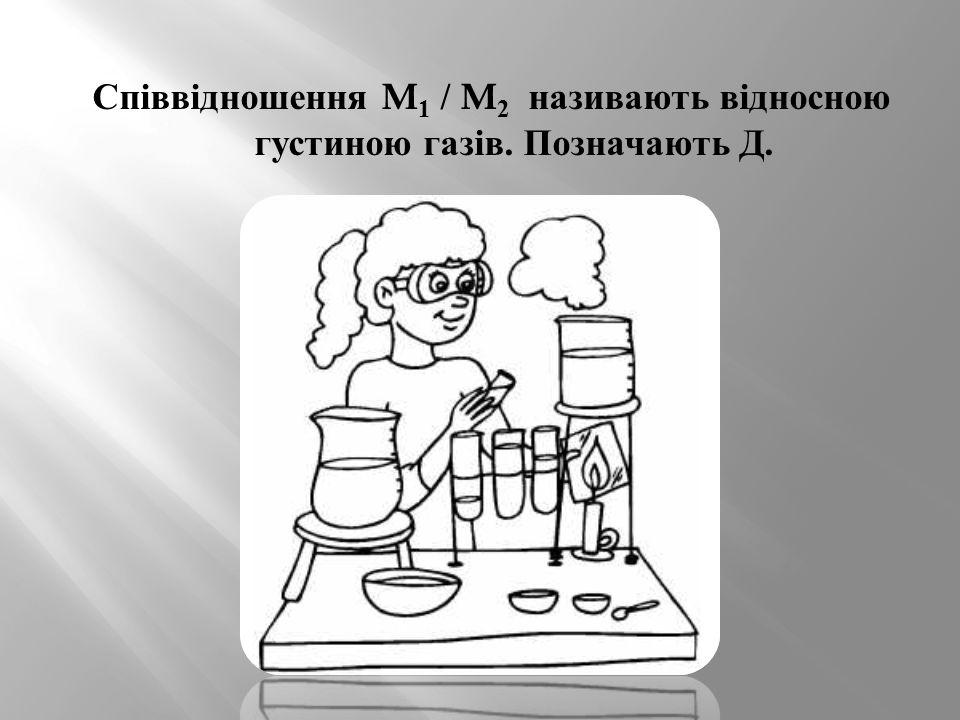 Співвідношення M 1 / M 2 називають відносною густиною газів. Позначають Д.