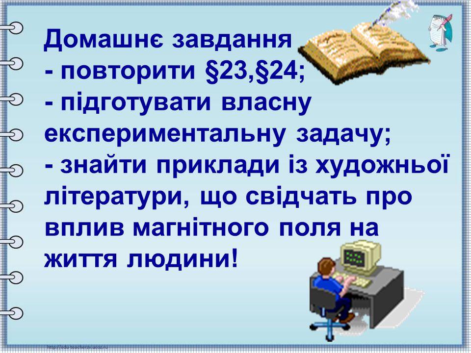 Домашнє завдання - повторити §23,§24; - підготувати власну експериментальну задачу; - знайти приклади із художньої літератури, що свідчать про вплив м
