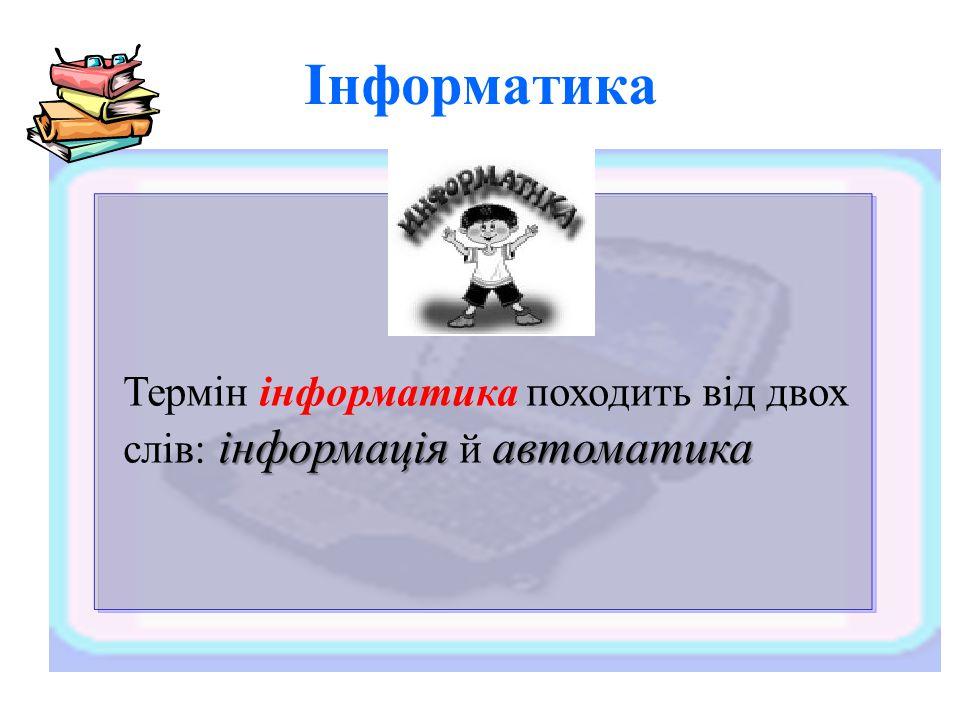 Інфоpматика як наука