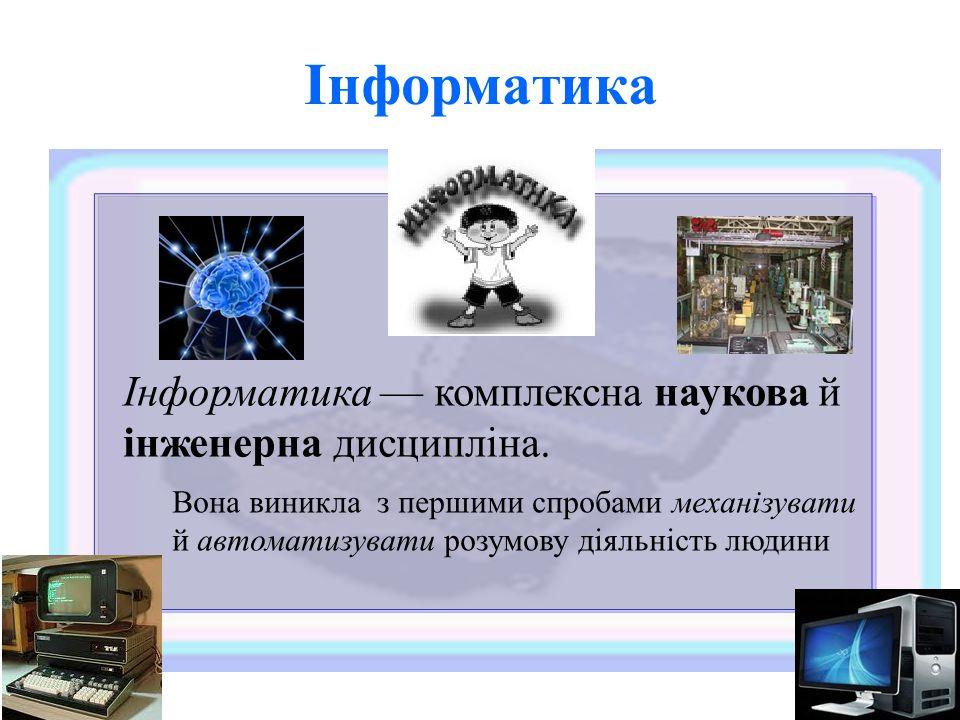 Інфоpматика iнформацiяавтоматика Термiн iнформатика походить вiд двох слiв: iнформацiя й автоматика