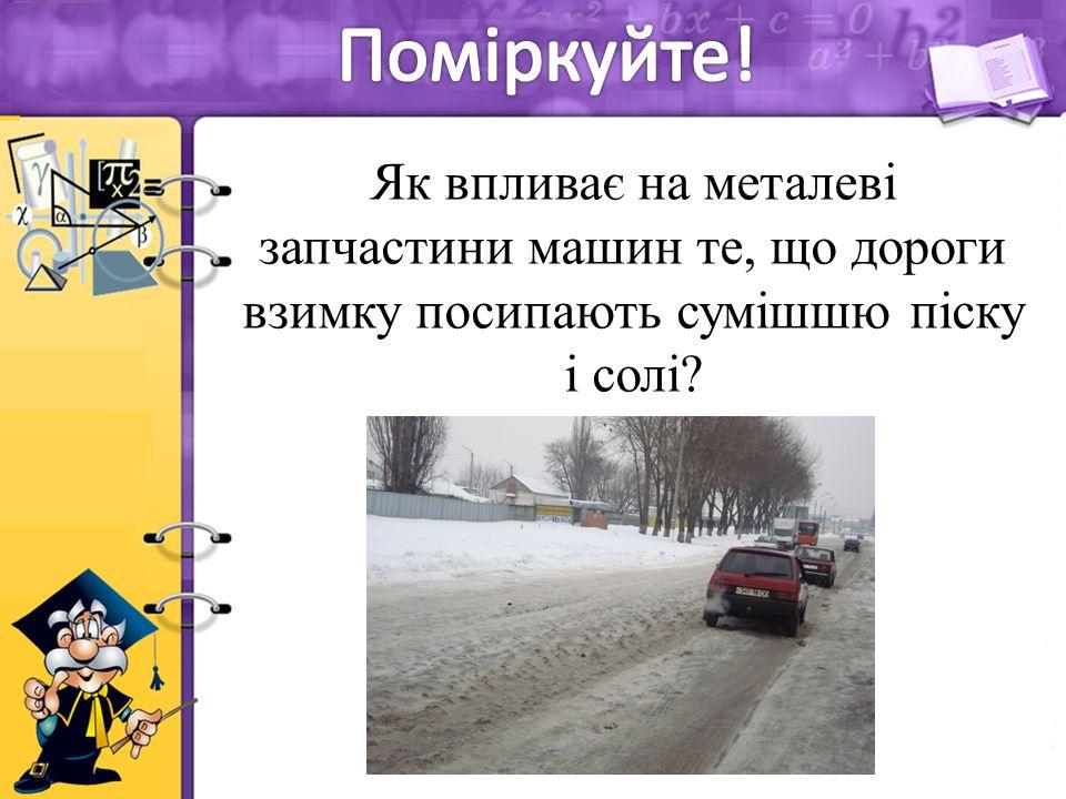 Як впливає на металеві запчастини машин те, що дороги взимку посипають сумішшю піску і солі