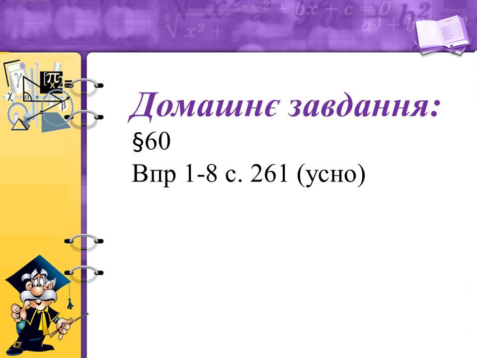 Домашнє завдання: §60 Впр 1-8 с. 261 (усно)