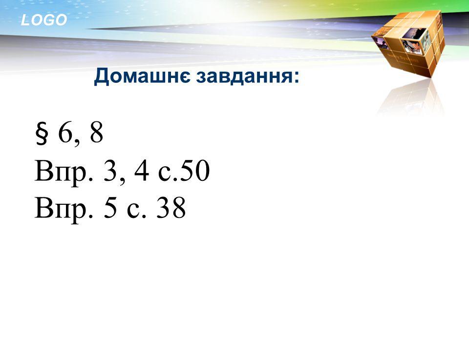 LOGO Домашнє завдання: § 6, 8 Впр. 3, 4 с.50 Впр. 5 с. 38