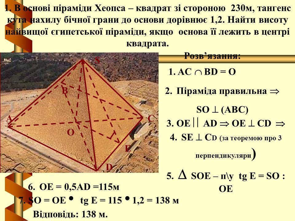 1. В основі піраміди Хеопса – квадрат зі стороною 230м, тангенс кута нахилу бічної грани до основи дорівнює 1,2. Найти висоту найвищої єгипетської пір