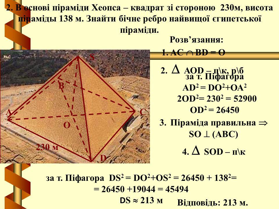 2. В основі піраміди Хеопса – квадрат зі стороною 230м, висота піраміды 138 м. Знайти бічне ребро найвищої єгипетської піраміди. О 230 м S D С В А Роз