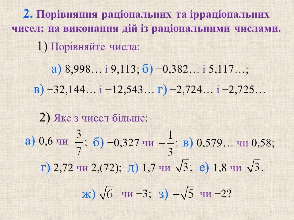 2. Порівняння раціональних та ірраціональних чисел; на виконання дій із раціональними числами. б) −0,327 чи г) 2,72 чи 2,(72); д) 1,7 чи е) 1,8 чи ж)