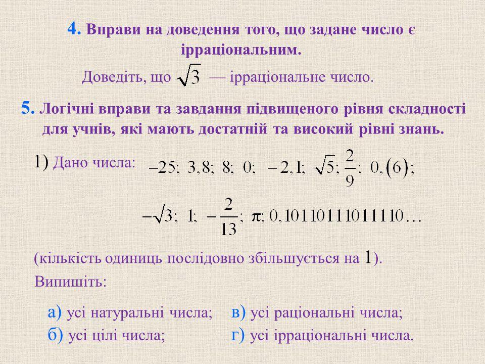 4. Вправи на доведення того, що задане число є ірраціональним. 5. Логічні вправи та завдання підвищеного рівня складності для учнів, які мають достатн