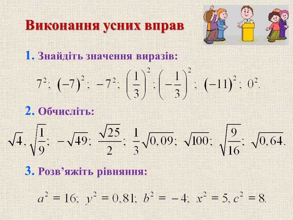 1. Знайдіть значення виразів: 2. Обчисліть: 3. Розв'яжіть рівняння: Виконання усних вправ