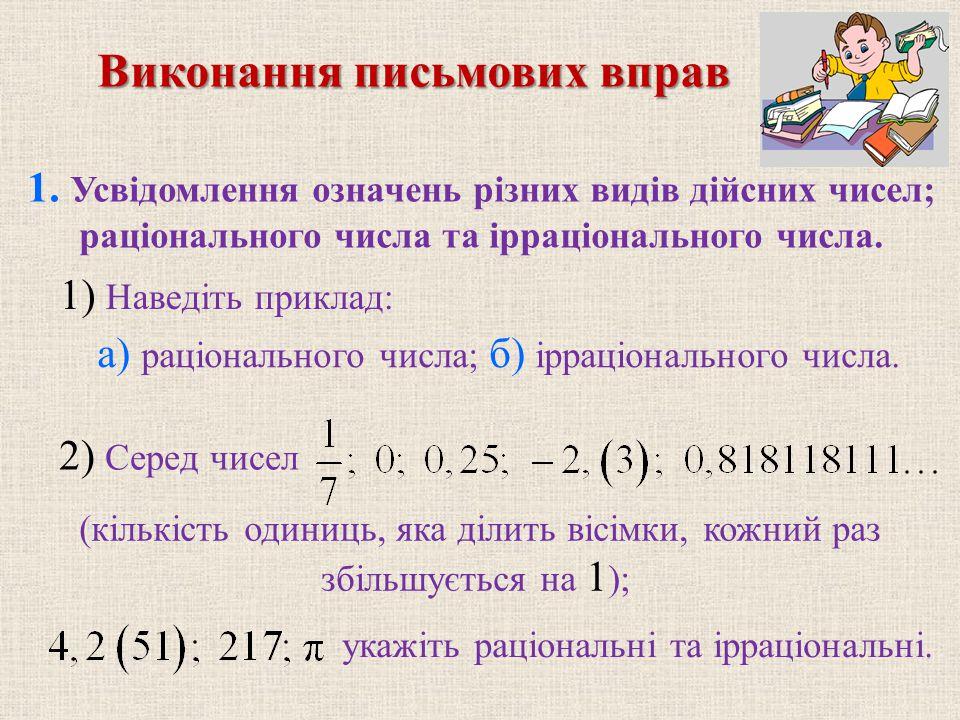 1. Усвідомлення означень різних видів дійсних чисел; раціонального числа та ірраціонального числа. (кількість одиниць, яка ділить вісімки, кожний раз