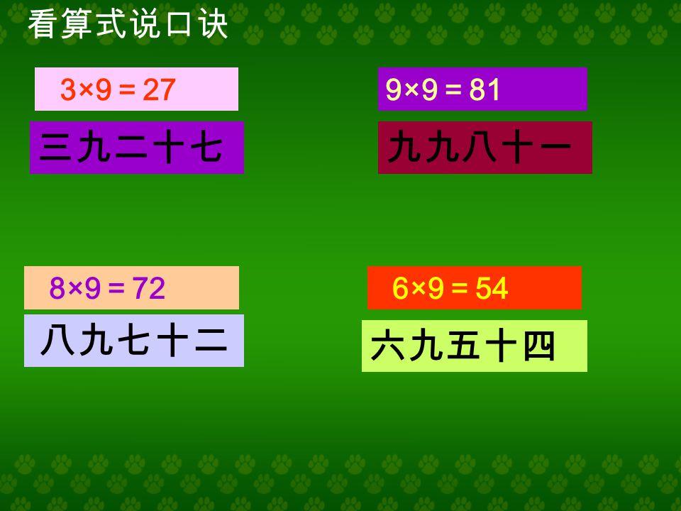 4×9 = 36 7×9 = 63 5×9 = 45 2×9 = 18 看算式说口诀 七九六十三 五九四十五 四九三十六 二九十八