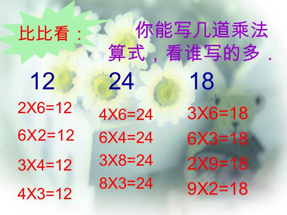 小华每天要写 9 个大字,她一个星 期能写几个大字?