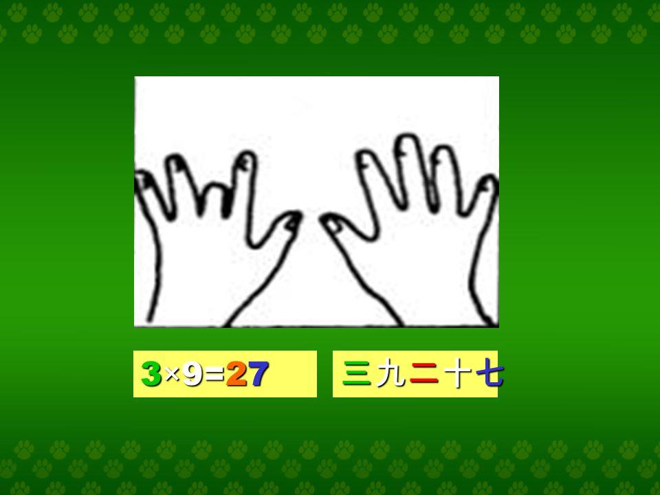 2×9=18 二九得十八